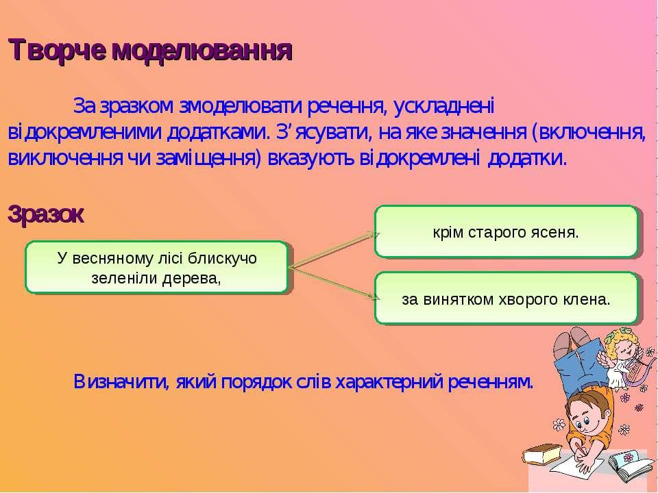 Творче моделювання За зразком змоделювати речення, ускладнені відокремленими ...