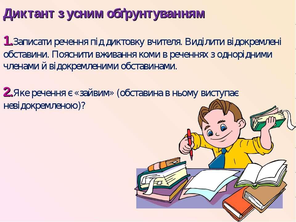 Диктант з усним обґрунтуванням 1.Записати речення під диктовку вчителя. Виділ...