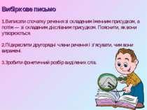 Вибіркове письмо 1.Виписати спочатку речення зі складеним іменним присудком, ...