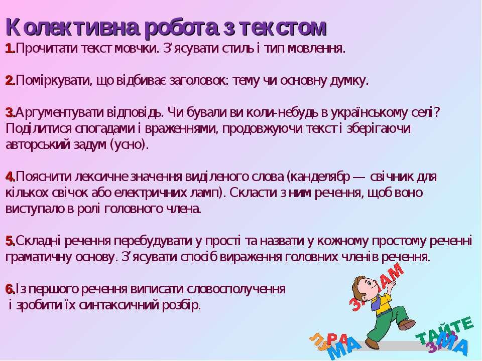 Колективна робота з текстом 1.Прочитати текст мовчки. З'ясувати стиль і тип м...
