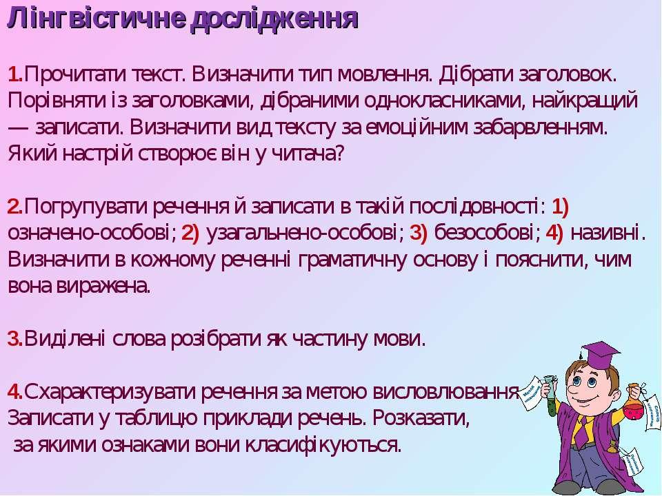 Лінгвістичне дослідження 1.Прочитати текст. Визначити тип мовлення. Дібрати з...