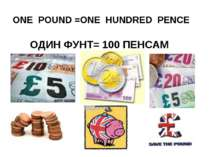 ONE POUND =ONE HUNDRED PENCE ОДИН ФУНТ= 100 ПЕНСАМ