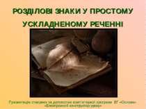 РОЗДІЛОВІ ЗНАКИ У ПРОСТОМУ УСКЛАДНЕНОМУ РЕЧЕННІ Презентацію створено за допом...