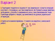 Варіант 2 1.Пригадати теоретичні відомості про звертання і скласти опорний ко...