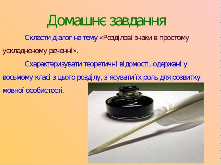 Домашнє завдання Скласти діалог на тему «Розділові знаки в простому ускладнен...