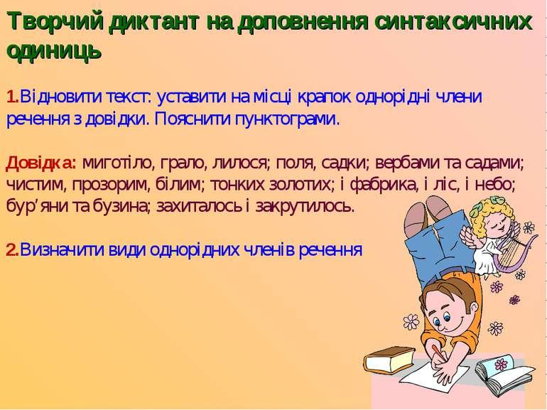 Творчий диктант на доповнення синтаксичних одиниць 1.Відновити текст: уставит...