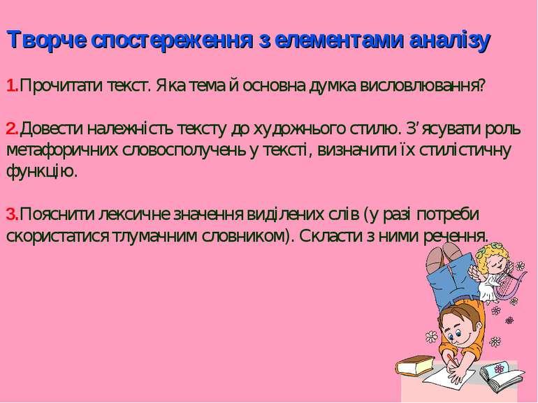 Творче спостереження з елементами аналізу 1.Прочитати текст. Яка тема й основ...