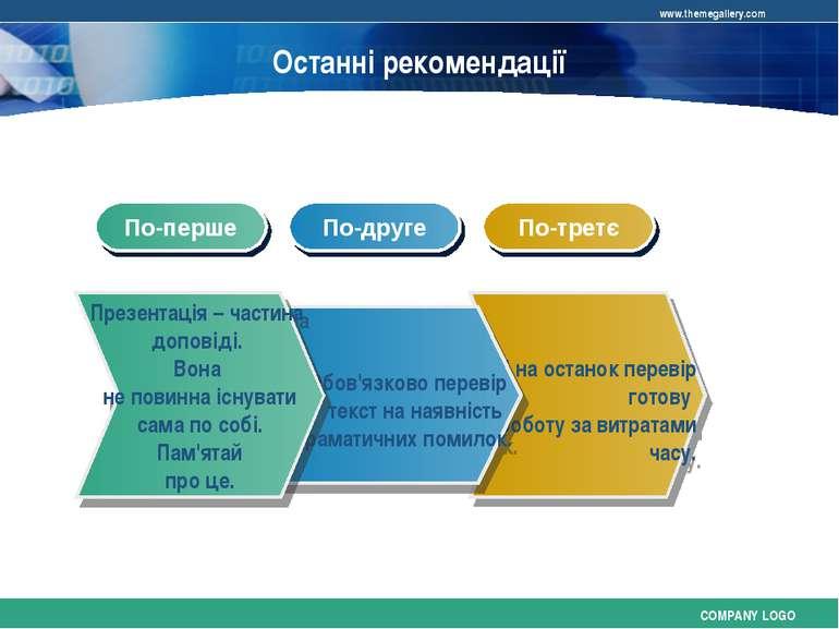 Останні рекомендації COMPANY LOGO www.themegallery.com