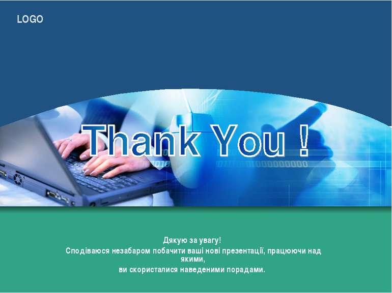 Дякую за увагу! Сподіваюся незабаром побачити ваші нові презентації, працюючи...
