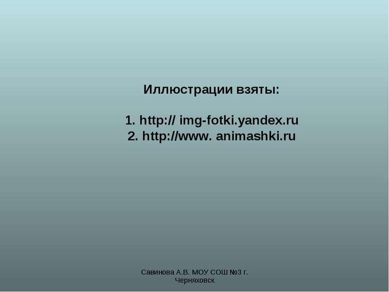 Савинова А.В. МОУ СОШ №3 г. Черняховск Иллюстрации взяты: http:// img-fotki.y...
