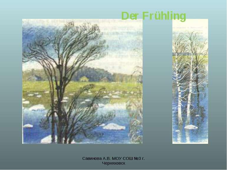 Савинова А.В. МОУ СОШ №3 г. Черняховск Der Frühling Савинова А.В. МОУ СОШ №3 ...