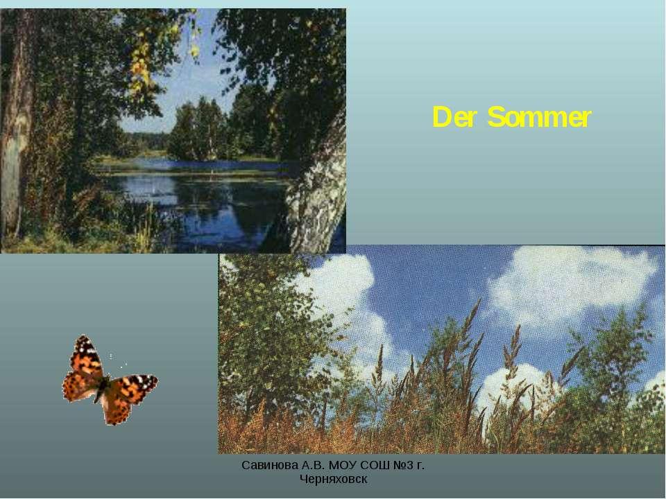 Савинова А.В. МОУ СОШ №3 г. Черняховск Der Sommer Савинова А.В. МОУ СОШ №3 г....