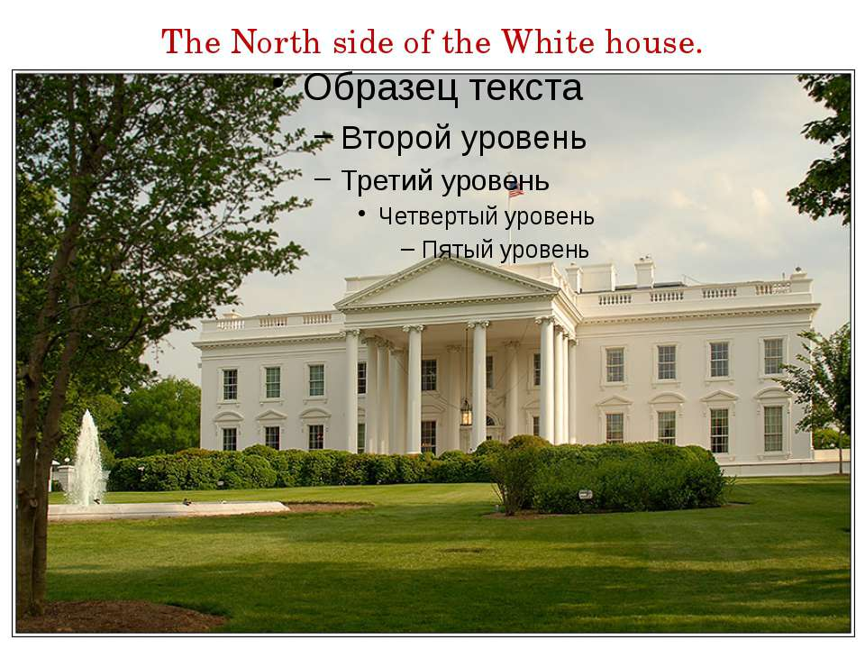The North side of the White house.