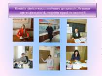 Комісія хіміко-технологічних дисциплін, безпеки життєдіяльності, охорони прац...