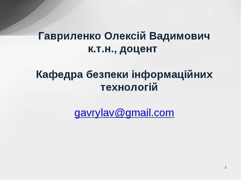 Гавриленко Олексій Вадимович к.т.н., доцент Кафедра безпеки інформаційних тех...