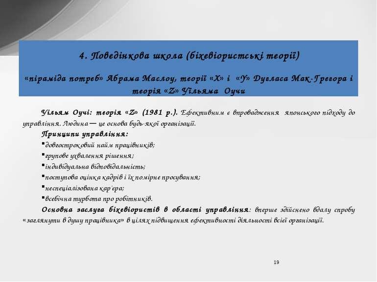 * 4. Поведінкова школа (біхевіористські теорії) «піраміда потреб» Абрама Масл...