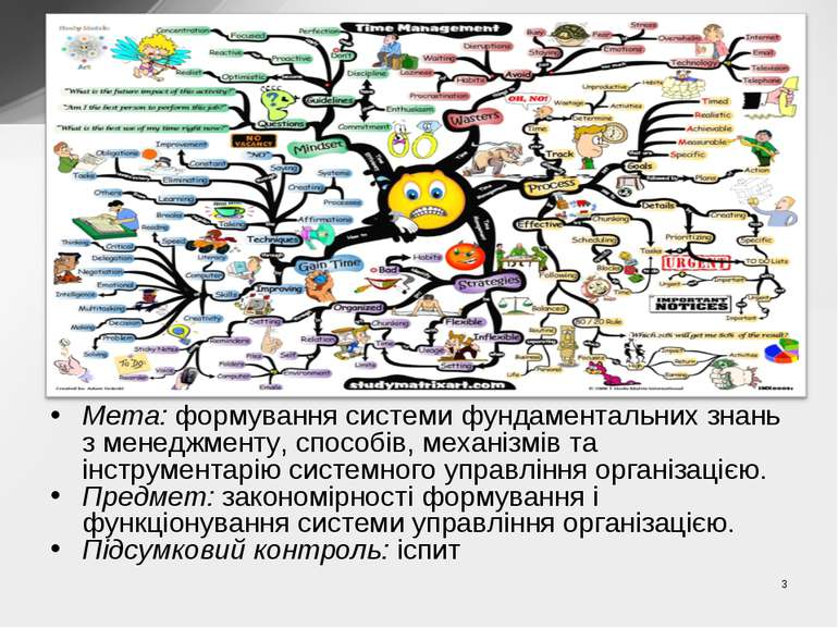 Мета: формування системи фундаментальних знань з менеджменту, способів, механ...