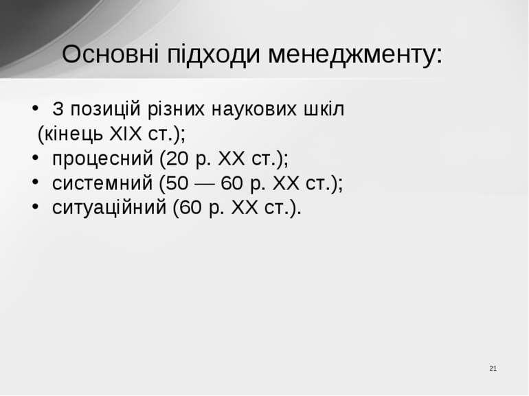 Основні підходи менеджменту: З позицій різних наукових шкіл (кінець XIX ст.);...