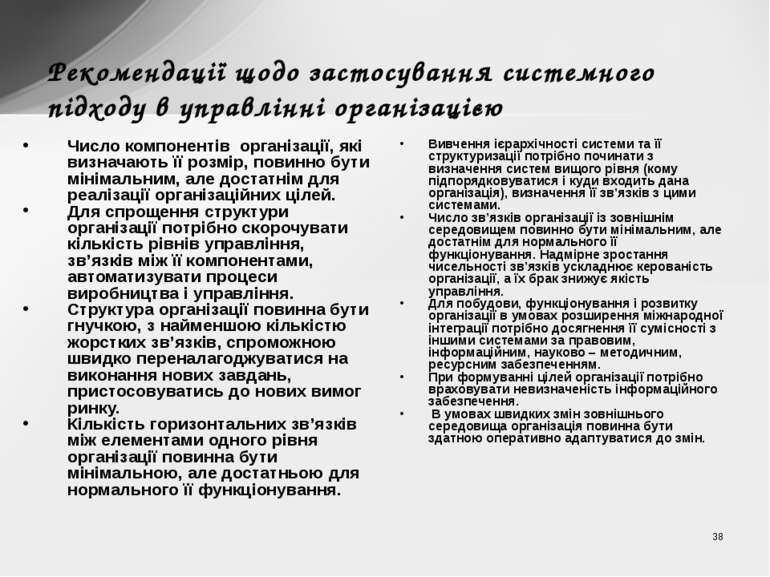 Рекомендації щодо застосування системного підходу в управлінні організацією Ч...