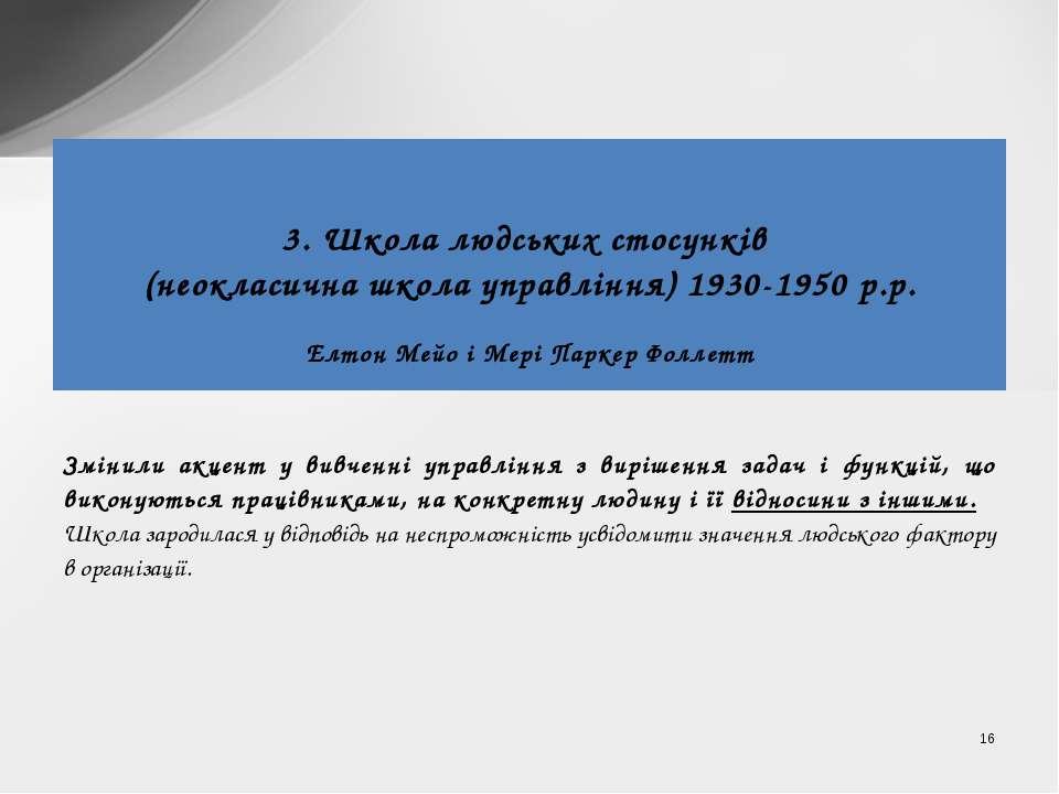 * 3. Школа людських стосунків (неокласична школа управління) 1930-1950 р.р. Е...