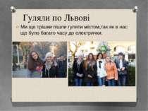 Гуляли по Львові Ми ще трішки пішли гуляти містом,так як в нас ще було багато...