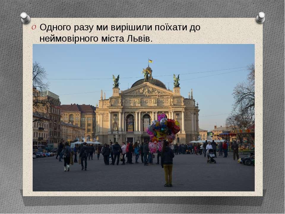 Одного разу ми вирішили поїхати до неймовірного міста Львів.