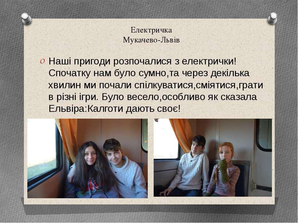 Електричка Мукачево-Львів Наші пригоди розпочалися з електрички! Спочатку нам...