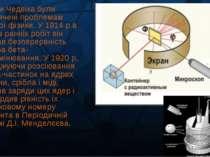 Роботи Чедвіка були присвячені проблемам ядерної фізики. У 1914 р в одній з р...