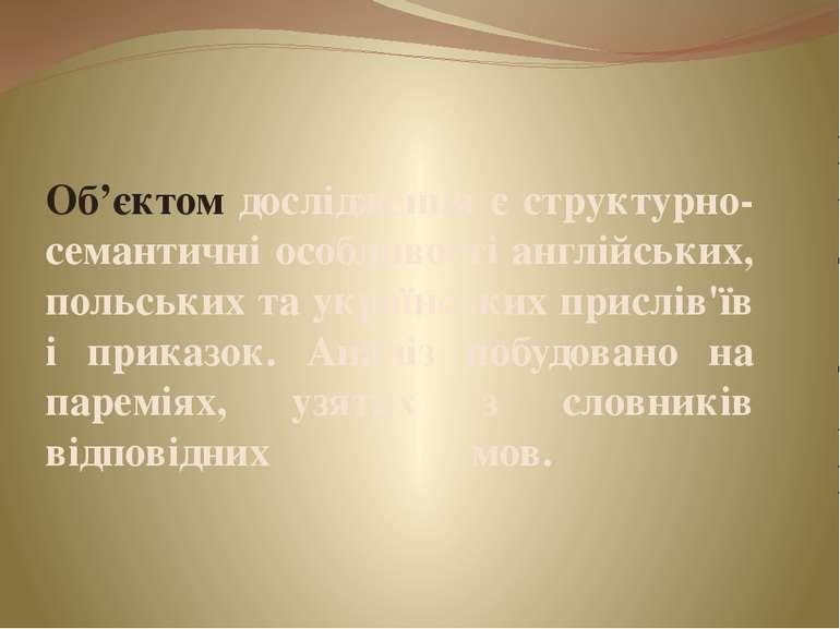 Об'єктом дослідження є структурно-семантичні особливості англійських, польськ...
