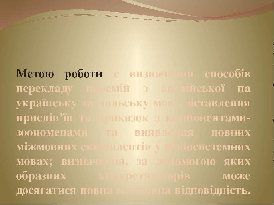 Метою роботи є визначення способів перекладу паремій з англійської на українс...