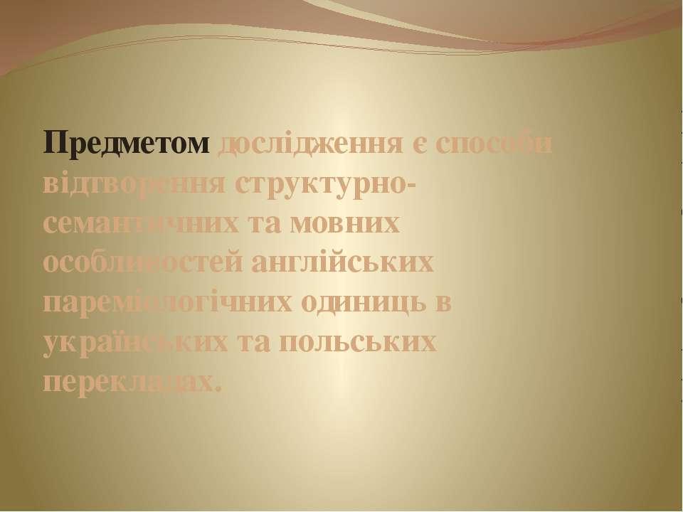 Предметомдослідження є способи відтворення структурно-семантичних та мовних ...