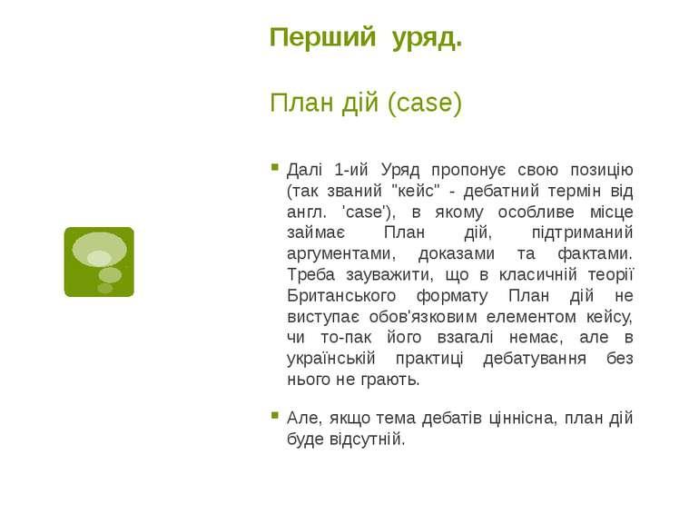 Перший уряд. План дій (case) Далі 1-ий Уряд пропонує свою позицію (так званий...