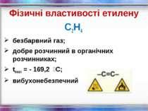 Фізичні властивості етилену С2Н4 безбарвний газ; добре розчинний в органічних...