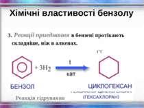 Хімічні властивості бензолу 3. Реакції приеднання в бензені протікають складн...