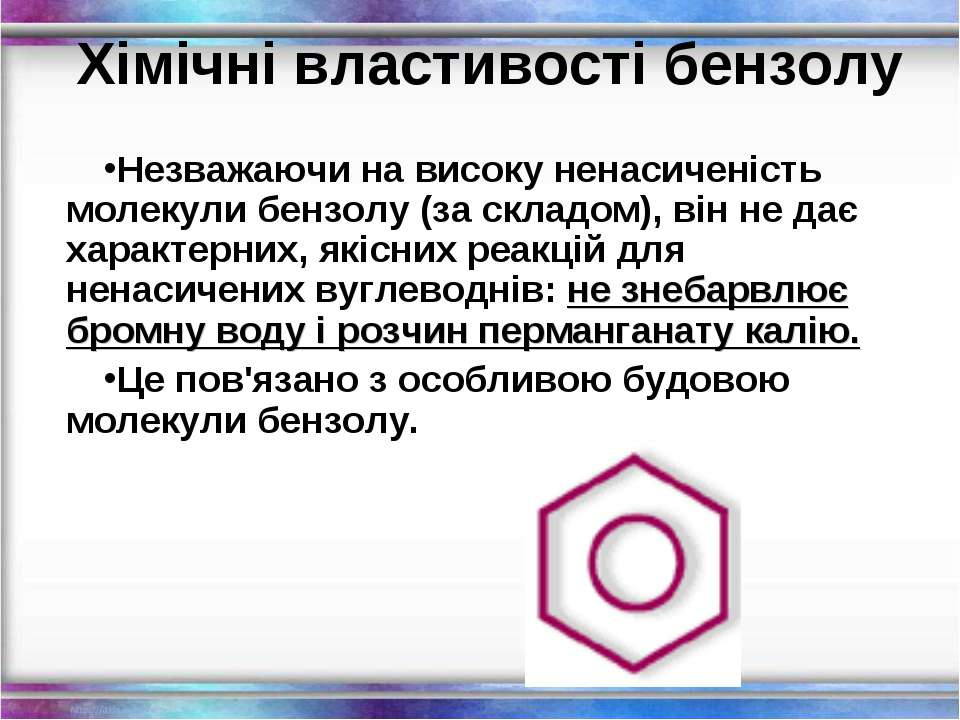 Хімічні властивості бензолу Незважаючи на високу ненасиченість молекули бензо...
