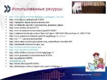 www.themegallery.com Использованные ресурсы: http://www.pomorsu.ru/body.php?p...
