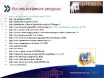www.themegallery.com Использованные ресурсы: http://www.geolinod.ru/exclamati...