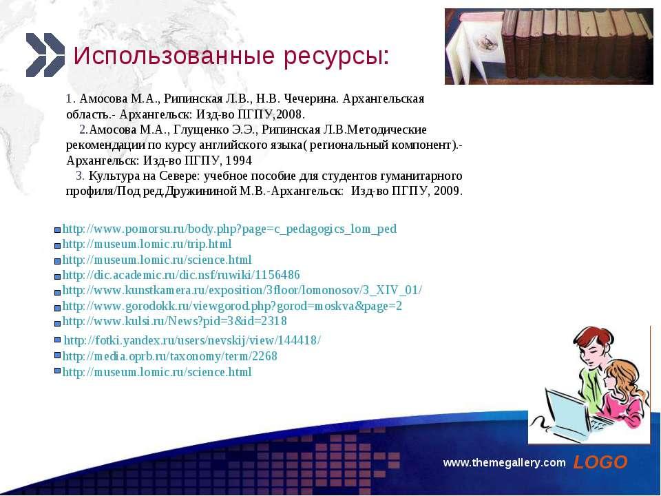 www.themegallery.com Использованные ресурсы: 1. Амосова М.А., Рипинская Л.В.,...