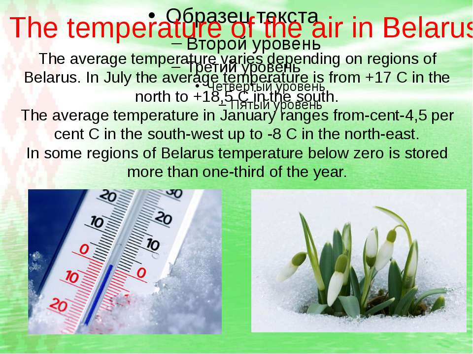 The temperature of the air in Belarus The average temperature varies dependin...