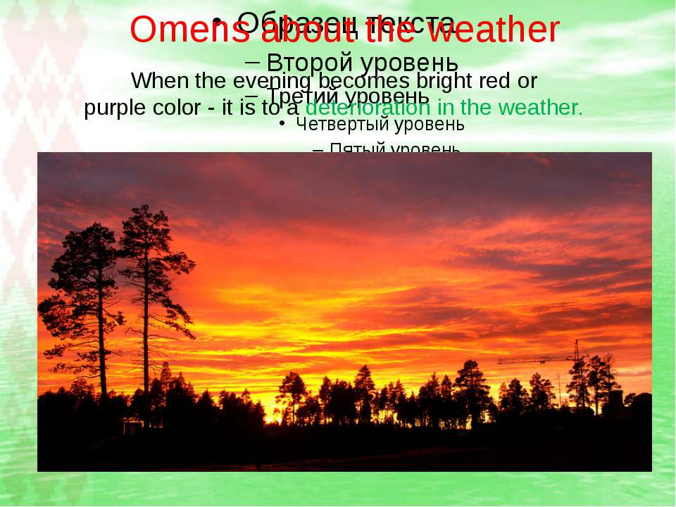 Omens about the weather When the evening becomes bright red or purple color -...