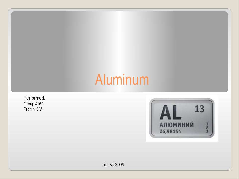 Aluminum Performed: Group 4160 Pronin K.V. Tomsk 2009
