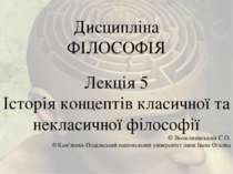 Дисципліна ФІЛОСОФІЯ Лекція 5 Історія концептів класичної та некласичної філо...