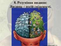 8. Розуміння людини: Людина – носій свідомості. © Волковинський С.О.