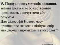 9. Пошук нових методів пізнання, знання дається не божественним промислом, а ...