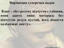 Вирішення суперечки надав Кант : «без розуму відчуття є сліпими, вони дають л...