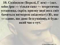10. Соліпсизм (Берклі, Г'юм) – (лат. solus ipse — тільки сам) — теоретична ус...