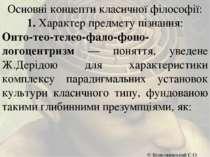Основні концепти класичної філософії: 1. Характер предмету пізнання: Онто-тео...