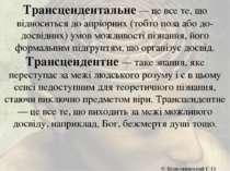 Трансцендентальне — це все те, що відноситься до апріорних (тобто поза або до...