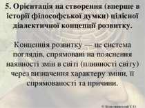 5. Орієнтація на створення (вперше в історії філософської думки) цілісної діа...