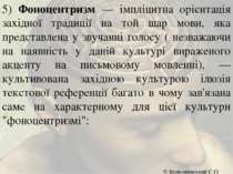 5) Фоноцентризм — імпліцитна орієнтація західної традиції на той шар мови, як...